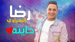 اغاني حصرية رضا البحراوي 2020 - اغنية ( خاينه ) Reda Elbahrawy - 5ayna تحميل MP3