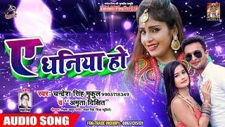 ऐ धनिया हो Ye Dhaniya Ho - Chandresh   - YouTube