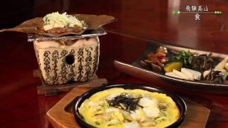 (動画)飛騨高山 食