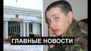 Новости Казахстана. Выпуск от 22.01.19
