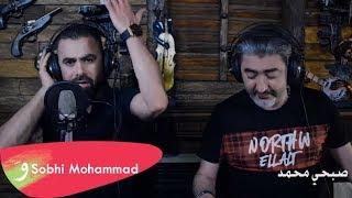 تحميل اغاني Sobhi Mohammad & Jad Shaker - Ro7 Ebet3ed (2019) / صبحي محمد وجاد شاكر - روح ابتعد MP3