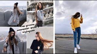 Как делать КРАСИВЫЕ ФОТО в Instagram / идеи / секреты ❄️❤️