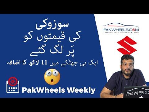 Gaari Ki Keemat Me 11 lakh Ka Ezafa   PakWheels Weekly