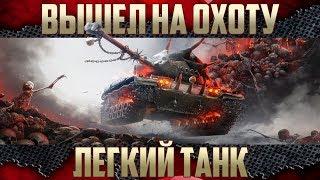 Легкий танк WoT - Вышел на охоту
