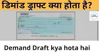 What Is Demand Draft In Banking | Demand Draft Process In Hindi Explained By Azaz Kaladiya
