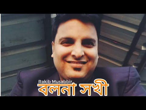 Bolna Shokhi | Rakib Musabbir | New Songs 2019 | Bangla Video Song | Tune Factory |