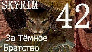 Skyrim 42  Фаталити  Добивания мод The Dance of Death   Fatalities