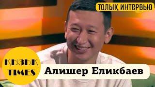 Алишер Еликбаев- 1 сөзі 900МЫҢ😱 Блогер, PR, интернеттің АТАСЫ - Кызык Times