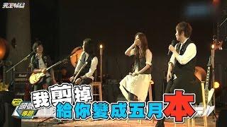 【五月本?!】五月天成軍20周年演唱會 四分衛.陳綺貞驚喜現身