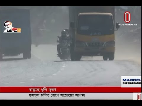 Dust pollution: Risk of lung diseases (16-11-2020) Courtesy: Independent TV