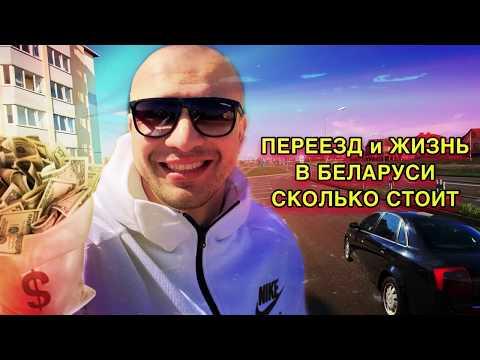 Сколько стоит жизнь в Беларуси 2020| Страна для жизни|