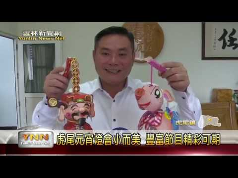 雲林新聞網-108虎尾元宵燈會-虎尾熊讚