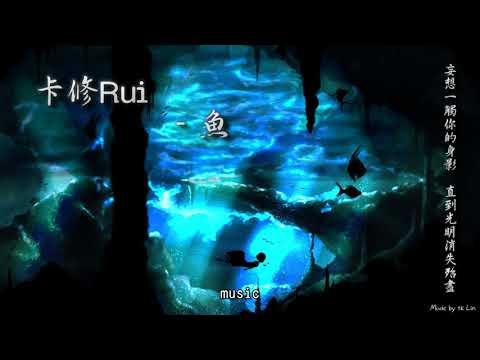 卡修Rui - 魚「妄想一觸你的身影,直到光明消失殆盡。」[ High Quality Lyrics ] tk推薦