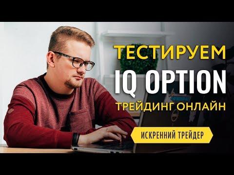 Бинарные опционы демо андроид