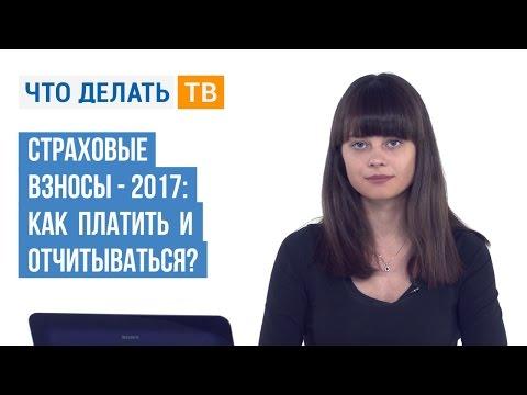 Страховые взносы - 2017: как платить и отчитываться?