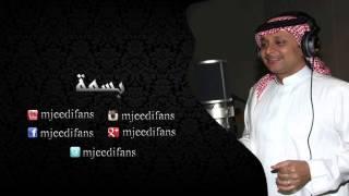 عبدالمجيد عبدالله وامال ماهر ـ للزين سر | بسمة | اغاني باسماء البنات تحميل MP3