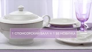 Кампания по приглашению « В лучших традициях »!!!