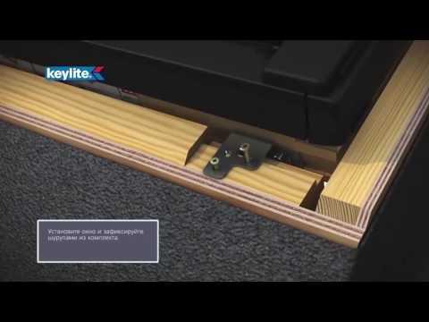Установка системы Keylite для плоских крыш