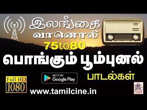 1975 to 80 இலங்கை வானொலி பொங்கும் பூம்புனலில் தாலாட்டிய மெல்லிசை பாடல்கள்  Ceylon Radio Hits