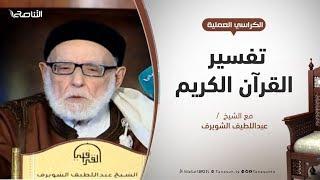 تفسير القرآن الكريم 160 / سورة البقرة