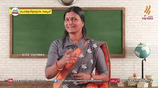 Standard 6 | Malayalam | Class – 07