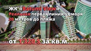"""ЖК """"Batumi View"""" - бизнес класс на реальной первой линии от моря, в 20 м. от пляжа"""