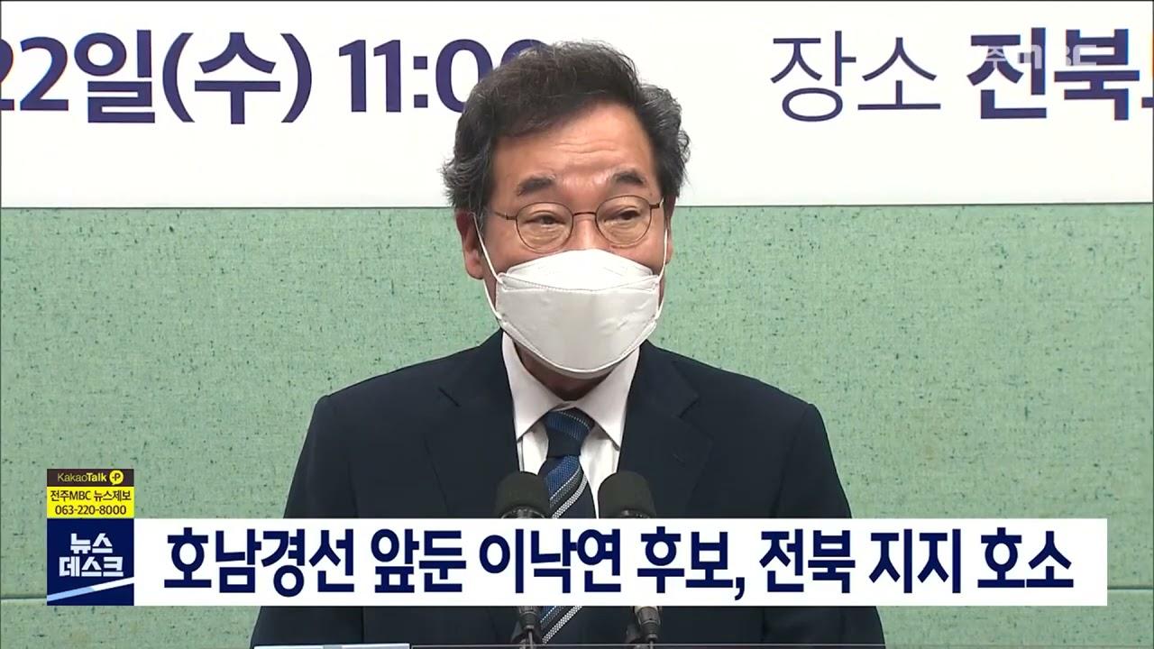 호남경선 앞둔 이낙연 후보, 전북 지지 호소