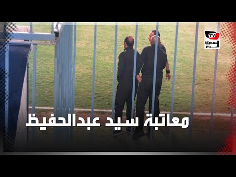 سيد عبدالحفيظ يعاتب حكم لقاء الأهلي وسموحة