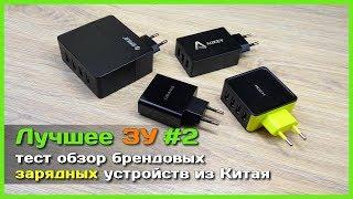 📦 Лучшее зарядное устройство - Большой тест зарядников от AUKEY, ROCK, ORICO и USAMS