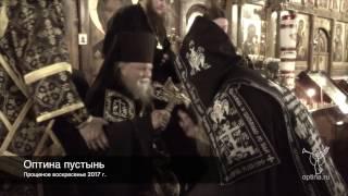 Чин прощения в монастыре Оптина пустынь (2017 г.)