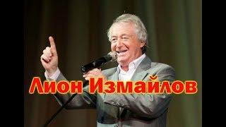 Лион  Измайлов - 2
