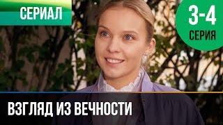 ▶️ Взгляд из вечности 3 и 4 серия - Мелодрама | Фильмы и сериалы - Русские мелодрамы