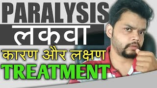 White Discharge Treatment In Hindi - Most Popular Videos
