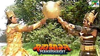 भीम और दुर्योधन का गदा युद्ध | महाभारत (Mahabharat) | B R Chopra | Pen Bhakti - Download this Video in MP3, M4A, WEBM, MP4, 3GP