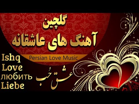 Persian Love music Remix|Ahang Jadid Irani 2019