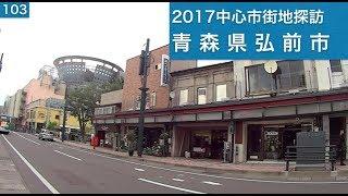 2017中心市街地探訪103・・青森県弘前市