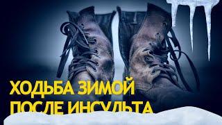 Ходьба зимой после инсульта.               11 правил подбора обуви.