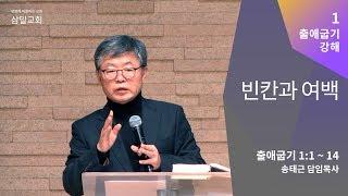 출애굽기 강해(01) '빈칸과 여백' / 송태근 목사