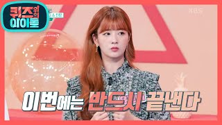 SUB Idol On Quiz EP9 Andy & Teen Top, Senior-dols