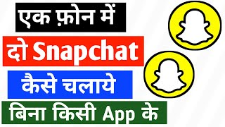 Ek phone me do snapchat kaise chalaye | how to use dual snapchat | do snapchat kaise use kare |