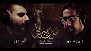 تحميل و مشاهدة صوت جبريل - علي مهدي و صالح رجب - استشهاد الامام علي ع - جديد 2019 MP3