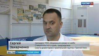 Сергей Захарченко избран президентом «Федерации дзюдо и самбо Ставропольского края». Вести