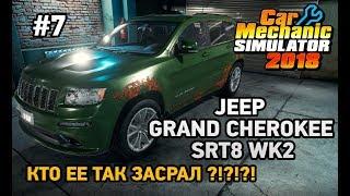 Car Mechanic Simulator 2018  #7 Кто ее так засрал???? Jeep grand cherokee srt8 wk2