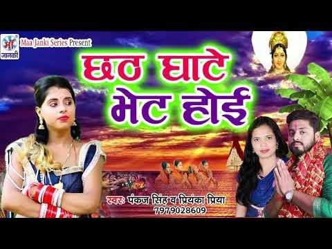 Priyanka Priya Aur Pankaj Singh ka Lajbab Chhath Song #Chhath Ghate Bhet Hoe