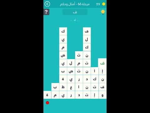 حل المراحل من ٦١ الى ٧٢ من المجموعة السادسة من لعبة كلمة