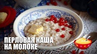 Перловая каша на молоке — видео рецепт