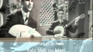 Amar el Achab Rabi Blak ou Blani