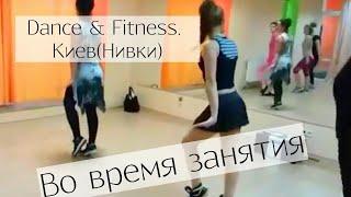 Во время занятия! Тренировка глазами клиенток)) Учим новогодний танец. Jingle bells. Dance & Fitness