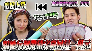 什麼遊戲會讓我們玩到因為錢而翻臉?搞到夫妻差点断气!(Jeff & Inthira)