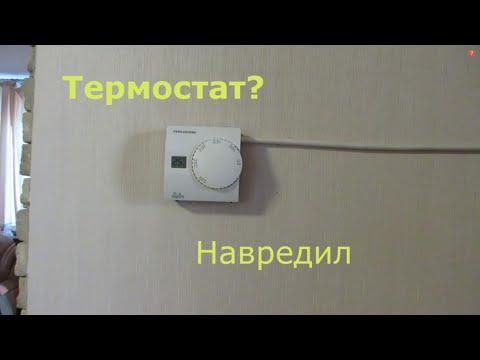 Термостат на котел? ПОЛЬЗА или ВРЕД. Косячная система